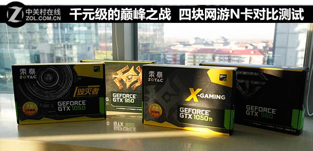 千元级的巅峰之战 四块网游N卡对比测试